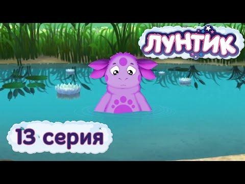 Лунтик - 13 серия. Что в пруду?