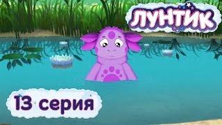 Лунтик и его друзья - 13 серия. Что в пруду?
