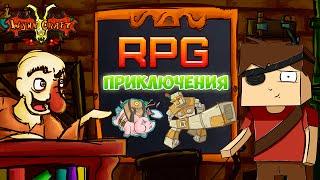 RPG приключение В Minecraft  || #1