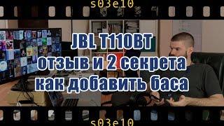 JBL T110BT – 2 секрету як додати баса
