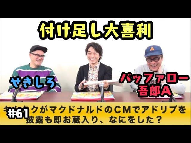 付け足し大喜利〜第61回タカサ大喜利倶楽部 2020.2.4(ザ・ギース高佐)
