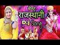 Me tharo devar tu mari bhabi song Mp3