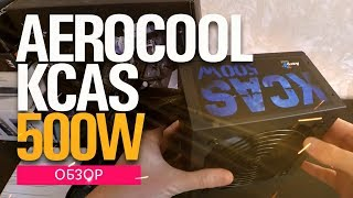 aerocool KCAS 500W  обзор бюджетного БП