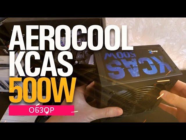 AEROCOOL KCAS 500W PLUS БЛОК ПИТАНИЯ   ОБЗОР, РАСПАКОВКА