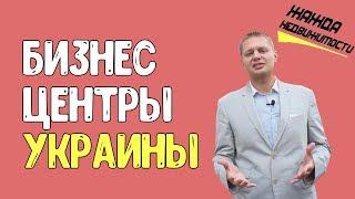 Бизнес центры Украины / Аренда офиса / БЦ
