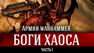 Армии Total War: Warhammer - Боги Хаоса #1