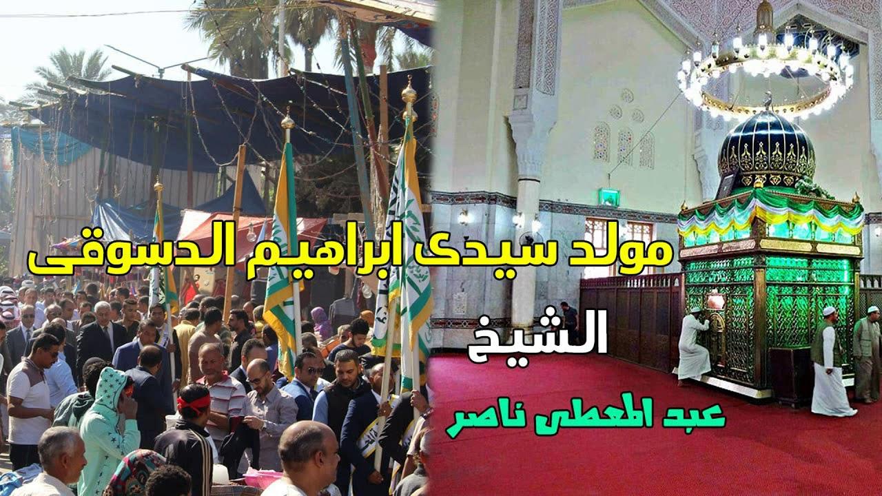 الشيخ عبد المعطى نصر مولد سيدى ابراهيم الدسوقى انتاج صوت الغربية