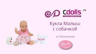 Кукла Малыш с собачкой от Петитколлин