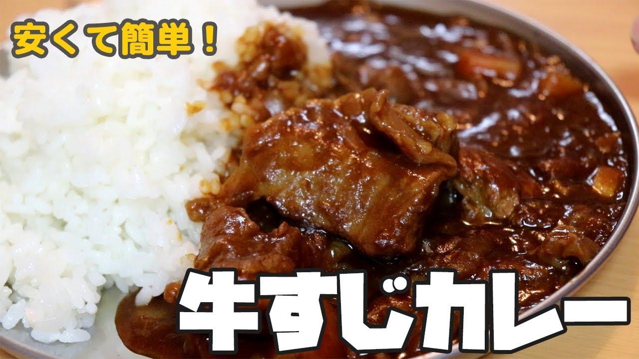 すじ 鍋 カレー 圧力 牛