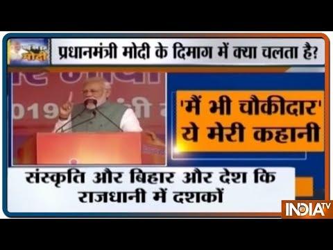 Modi की सबसे सॉलिड आत्मकथा, CM से PM बनने तक की पूरी कहानी | Ye Meri Kahani