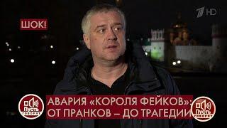 """""""Дети не знают, им сказали, что у мамы заболел животик"""", - муж пострадавшей в ДТП в центре Москвы... видео"""