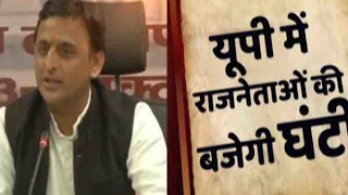 Ghanti Bajao: 15 corrupt UP leaders EXPOSED via diary of Yadav Singh
