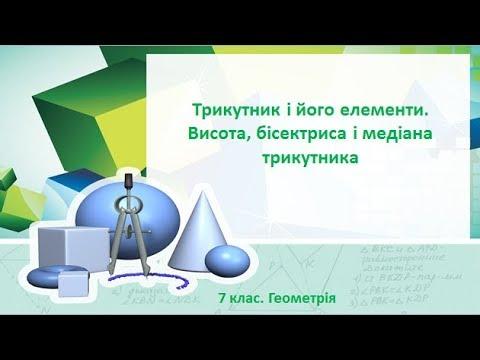 7 клас. Геометрія. Трикутник і його елементи.  Висота, бісектриса і медіана трикутника
