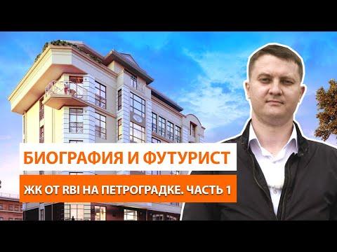 ЖК Биография и ЖК Футурист от застройщика RBI. Часть 1. Новостройки Спб.
