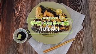에버홈 생선구이기 점보로 냉동가자미구이 만들기(생선구이…