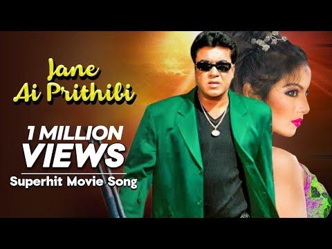 Jane Ai Prithibi | Amader Shontan | Bangla Movie Song | Manna | Neha | Asif Akbar