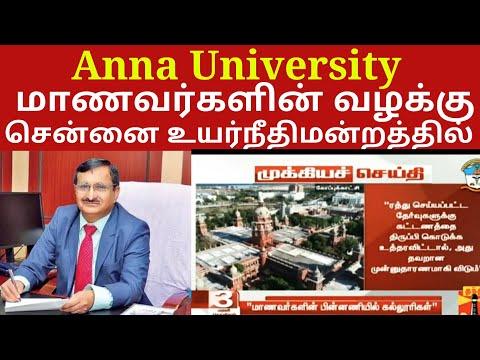 AnnaUniversity students to refund exam fees in Chennai HighCourt hearing today AnnaUniversity update