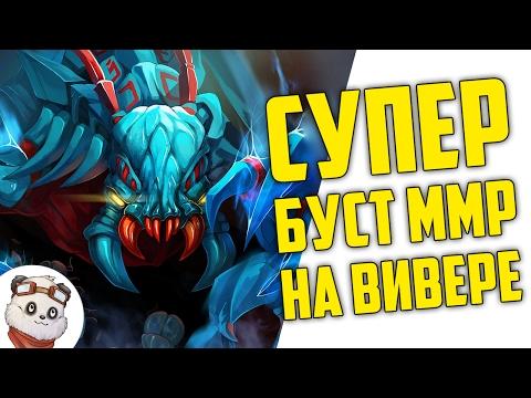 видео: БУСТ ММР ДО 4000 - weaver Гайд Дота 2
