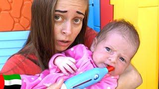 أغنية المرض - أغنية للطفل   Kids Song by Maya and Mary