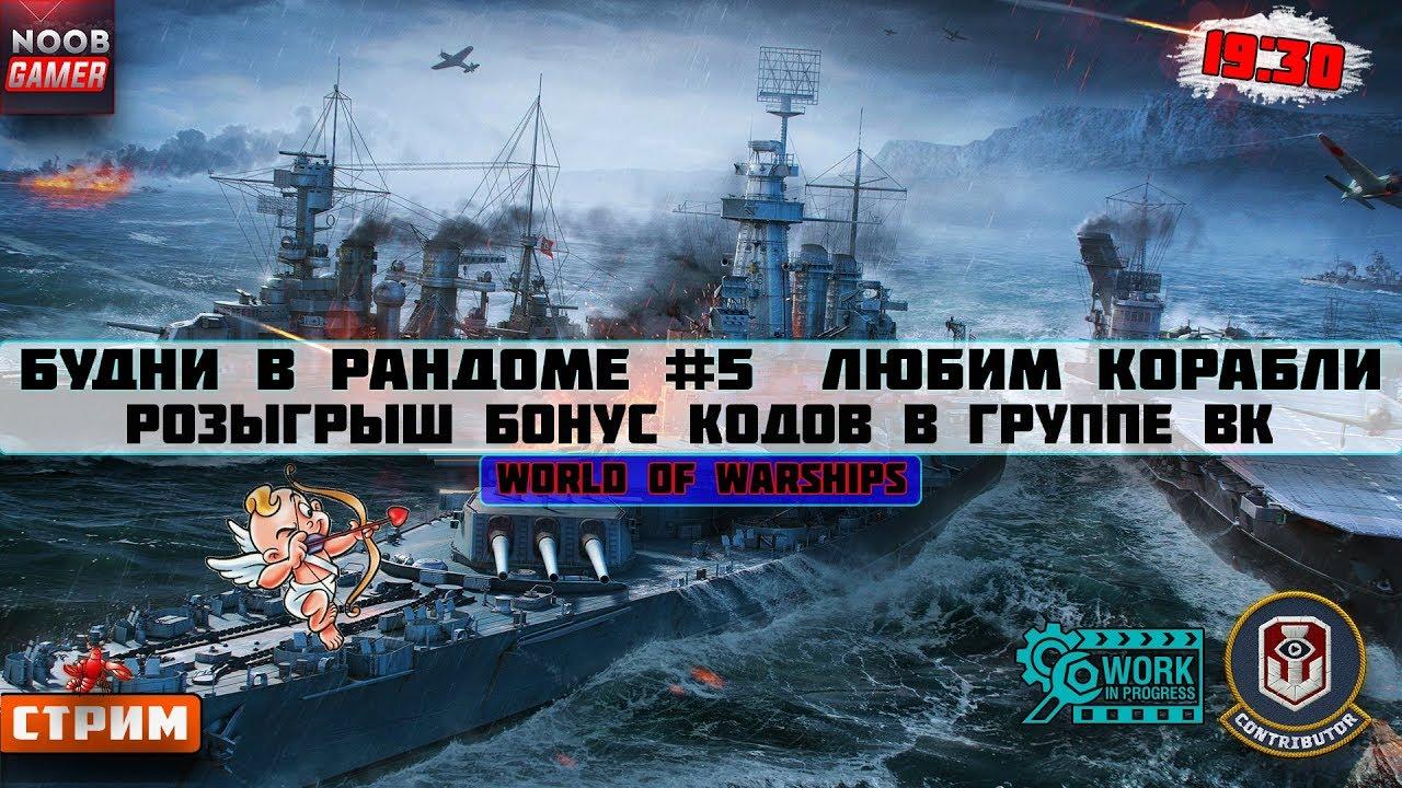 world of warships бонус коды вк