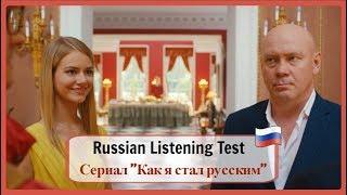 Russian Listening Test 13. 🎧 Russificate. Russian dinner. Как я стал русским.