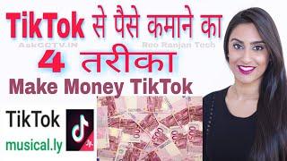 TikTok se Paise kaise Kamate hai, How to Earn money on TikTok, TikTok App se paise Kaise Kamaye