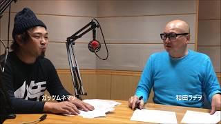 和田ラヂヲ10/14放送分「運転免許の講習中、ブレーキを踏むたび嬉しそうに「キキーッ」と言ってくる教官」