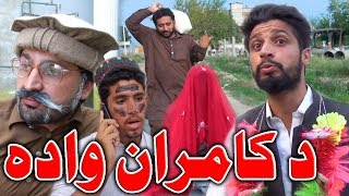 Da Kamran Wada Funny Video By PK Vines 2019 | PK TV