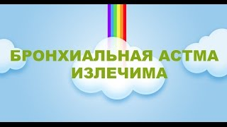 видео Смешанная астма (бронхиальная) у детей и взрослых: форма болезни и лечение