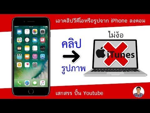เอาคลิปวีดีโอหรือรูปจาก iPhone ลงคอม ไม่ง้อ iTunes