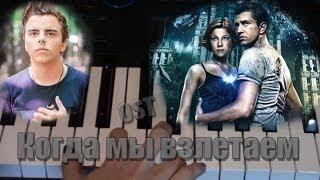 Johnyboy - Когда мы взлетаем (видео урок piano cover) Темный мир:равновесие OST