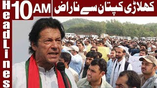 Imran Khan Karkuno Ko Mananay Main Nakaam? - Headlines 10 AM - 22 J...