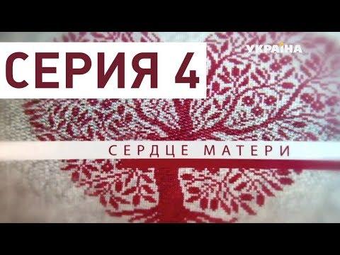 Канал Украина: Сердце матери (Серия 4)