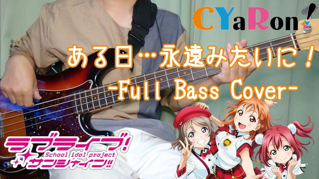 [BassCover]ある日…永遠みたいに!/CYaRon!(ラブライブ!サンシャイン!!)Bassistの…帰ってきた青春!