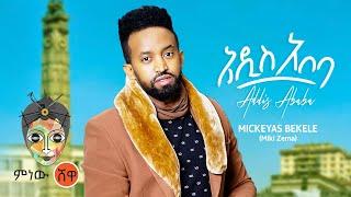 Mickeyas Bekele (Addis Ababa) Mickeyas Bekele (Addis Ababa)-새로운 에티오피아 음악 2021 (공식 비디오)
