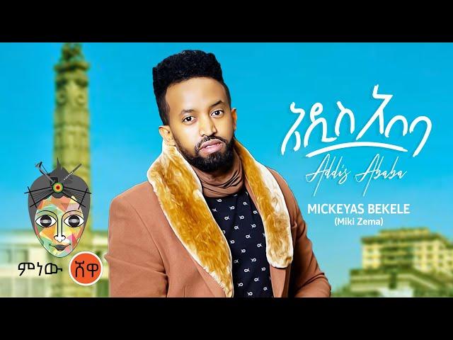 Mickeyas Bekele (Addis Ababa) ሚክያስ በቀለ (አዲስ አበባ) - New Ethiopian Music 2021(Official Video)
