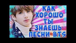 Скачать Как хорошо ты знаешь перевод песен BTS