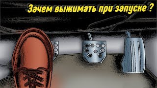 Зачем Выжимать Сцепление При Запуске Двигателя?