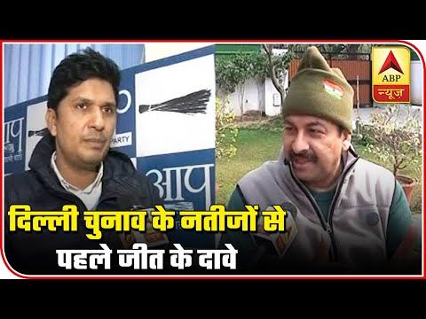 Delhi Elections 2020: BJP And AAP Claim Win In The Polls | ABP News