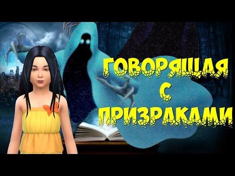 Говорящая с призраками/ Сериал в симс 4 ( 13 серия)