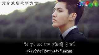 Time Boils the Rain - Wu Yi Fan Ost.Tiny Times3 (Subthai+Karaoke)