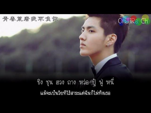 Time Boils the Rain - Wu Yi Fan Ost Tiny Times3 (Subthai+Karaoke