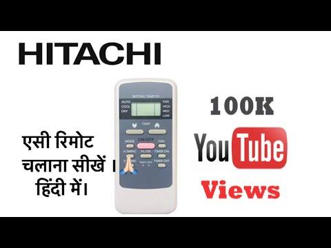 Hitachi AC Remote Function in hindi हिंदी