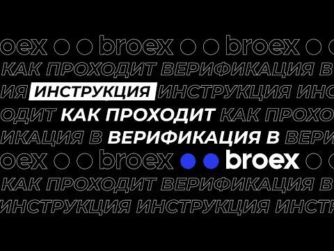 Как проходит видео верификация в Broex | Все этапы и общее время