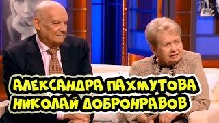 Наедине со всеми - Александра Пахмутова и Николай Добронравов (эфир от 7 июля 2016) 07.07.2016