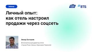Личный опыт как отель настроил продажи через соцсеть Анзор Боташев