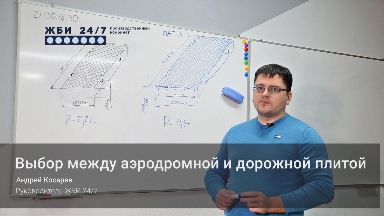 Выбор между дорожной плитой и аэродромной плитой (ПАГ)