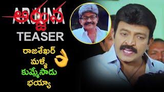 Arjuna Movie Official Teaser | Rajashekar | Kanmani