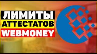 Лимиты аттестатов Webmoney, финансовые ограничение на Webmoney