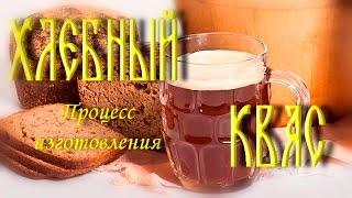?? Хлебный КВАС вкусный, домашний, полезный. РЕЦЕПТ. Процесс изготовления.